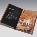 デザイン竣工写真アルバム